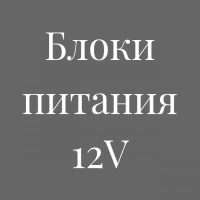 Блоки питания 12V
