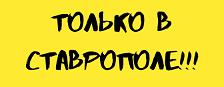 Только в Ставрополе