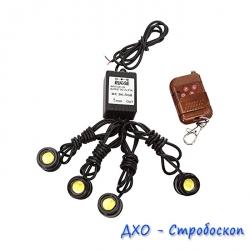 Дневные ходовые огни Car Profi CP-4Hp Eagle Eye, стробоскопы с пультом управления