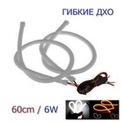 Гибкие дневные ходовые огни Car Profi DRL CP-FX-3020-60 (10-15V 6W 60cm White/Yellow)