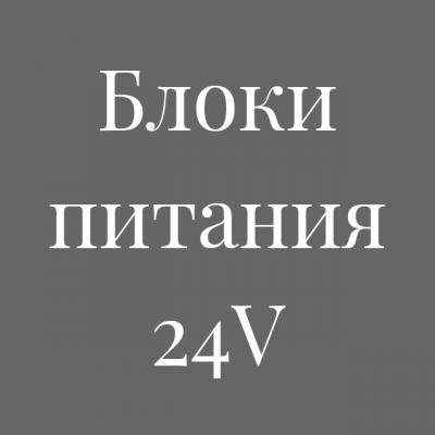 Блоки питания 24V